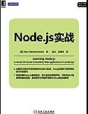 Node.js实战 (Web开发技术丛书)