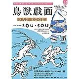 2017 鳥獣戯画 BAG BOOK design by SOU・SOU 肩掛けカバン