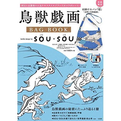 鳥獣戯画 BAG BOOK 画像