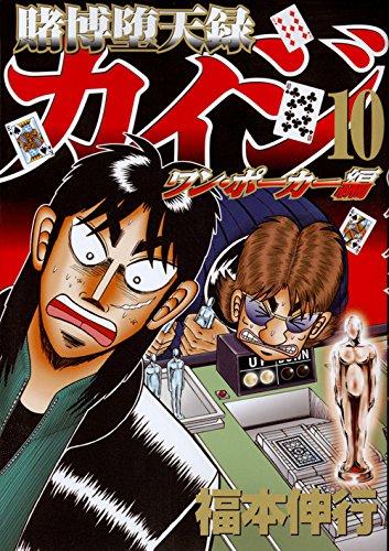 賭博堕天録カイジ ワン・ポーカー編(10) (ヤンマガKCスペシャル)