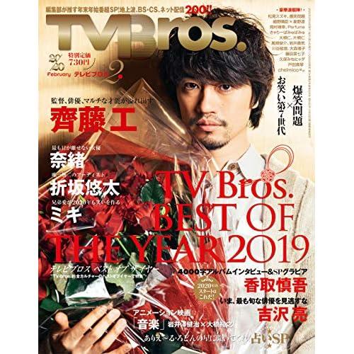 TV Bros. 2020年2月号 表紙画像