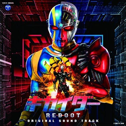 Sci-Fi Live Action (Music By Kiyoshi Yoshikawa) - Kikaider Reboot (Movie) Original Soundtrack [Japan CD] COCX-38545 by Sci-Fi Live Action (Music By Kiyoshi Yoshikawa)