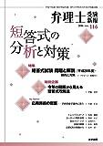 弁理士受験新報 2016/6 短答式の分析と対策