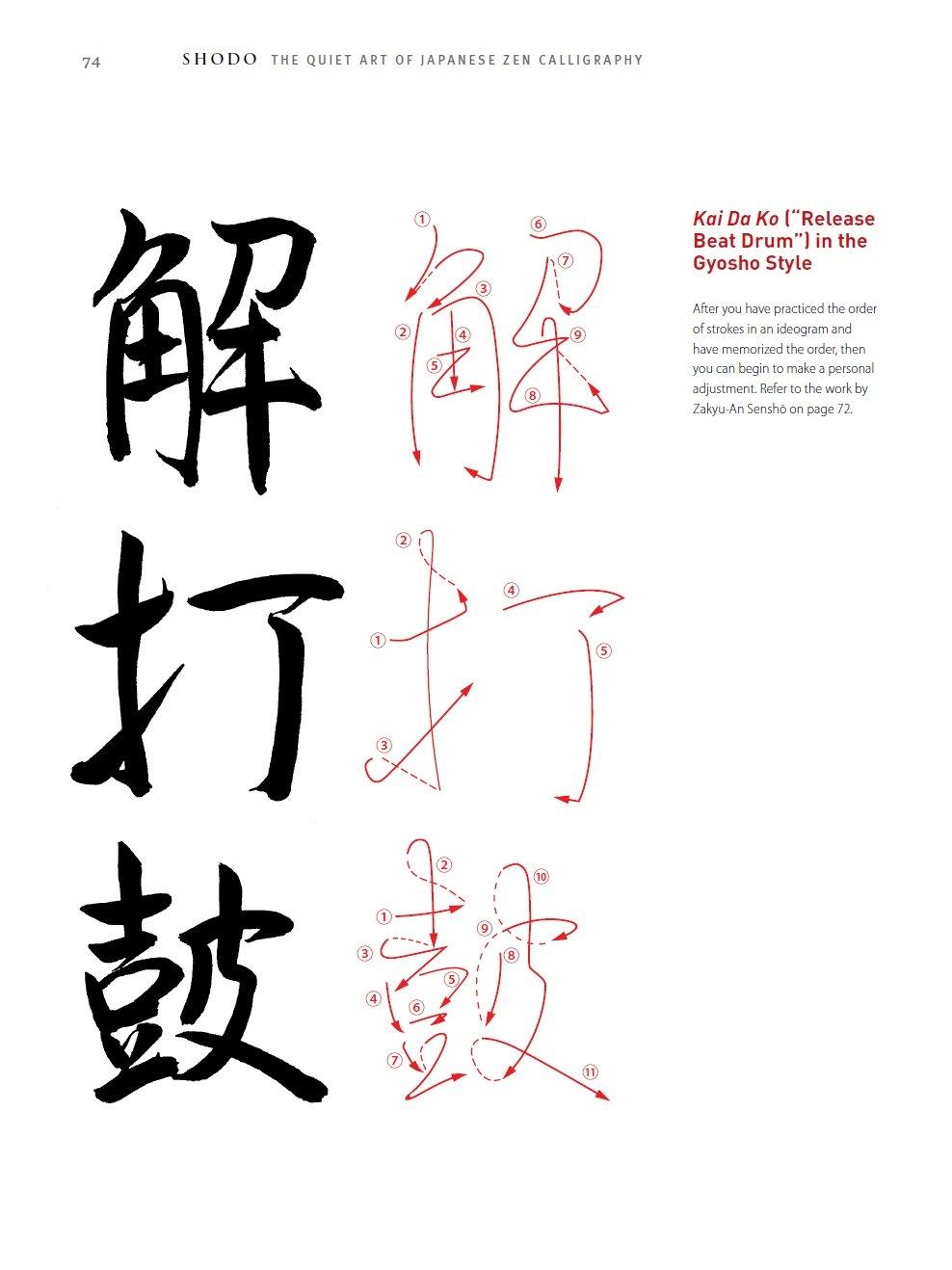 6a3158a88 Shodo: The Quiet Art of Japanese Zen Calligraphy, Learn the Wisdom of Zen  Through Traditional Brush Painting: Shozo Sato, Alice Ogura Sato, ...