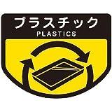 山崎産業 カート分別シール プラスチック 小