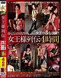 女王様列伝 4時間 [DVD]