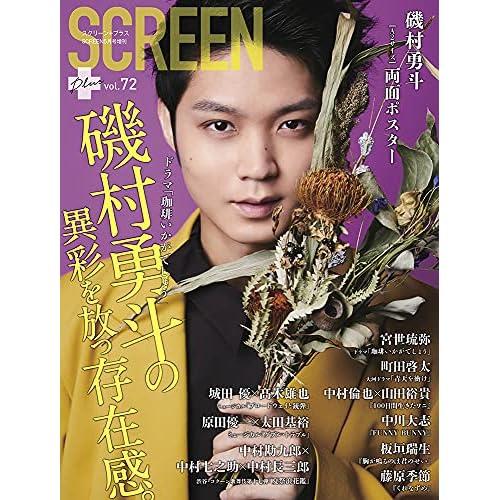 SCREEN プラス vol.72 表紙画像
