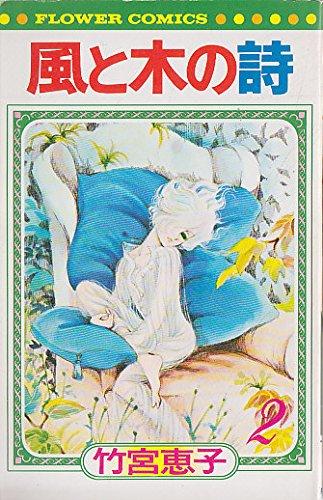 風と木の詩〈2〉 (1977年) (フラワーコミックス)