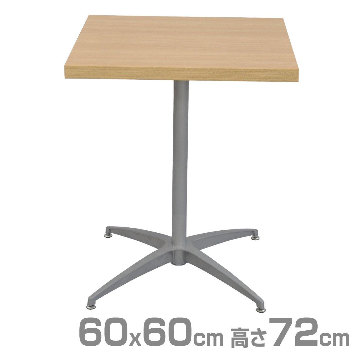 エイアイエス(AIS) カフェキッツ セット テーブル 60×60cm 正方形 高さ72cm CFK-600SQ-NA (天板/64cm脚/プレート) ナチュラル B01LYE1Q3C