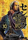 センゴク天正記(10) (ヤンマガKCスペシャル)