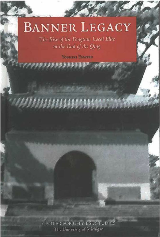 Read Online Banner Legacy: The Rise of the Fengtian Local Elite at the End of the Qing (Michigan Monographs In Chinese Studies) pdf