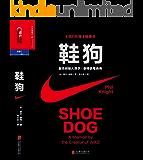 鞋狗: 耐克创始人菲尔·奈特亲笔自传