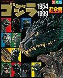 ゴジラ1954-1999超全集 (Japanese Edition)