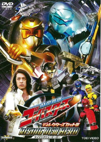 Go-Busters - Mission 15&16 Director's Cut Ban [Japan DVD] - 16 Ban