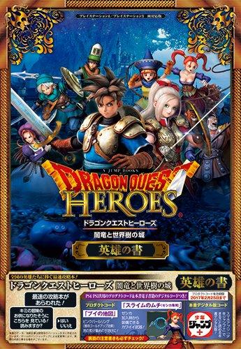 PS4/PS3 ドラゴンクエストヒーローズ 闇竜と世界樹の城 PS4/PS3 両対応版 英雄の書