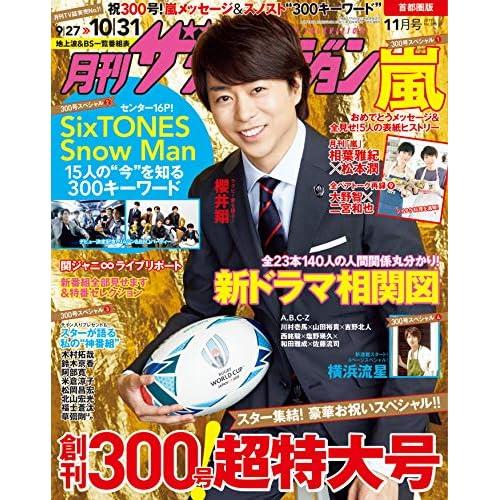 月刊ザテレビジョン 2019年11月号 表紙画像