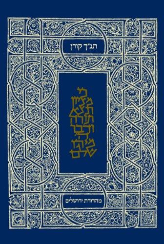 The Koren Pocket Tanakh, HC, Blue (Hebrew Edition)