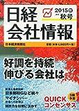 日経会社情報 2015年秋号 2015年 10月号 [雑誌]