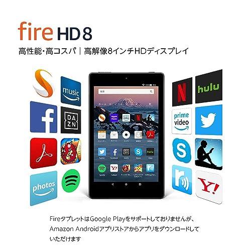 Fire HD 8 タブレット 16GB - Alexa搭載