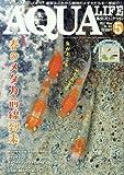 月刊アクアライフ 2017年 05 月号