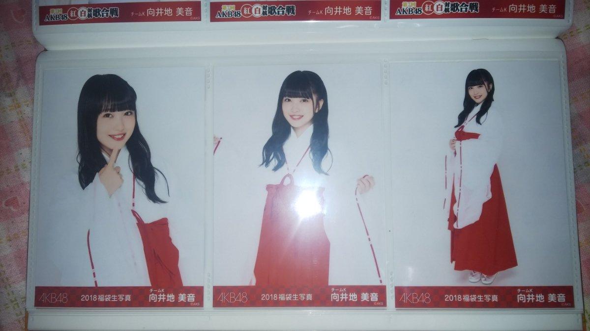 向井地美音 生写真 AKB48 2018 福袋生写真 3種コンプ B07KXW62LC