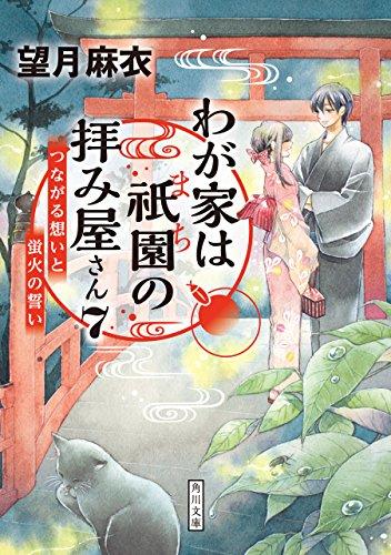 わが家は祇園の拝み屋さん7 つながる想いと蛍火の誓い (角川文庫)