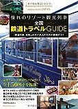 憧れのリゾート観光列車 全国鉄道トラベルGUIDE