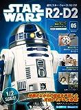 スター・ウォーズ R2-D2 5号 [分冊百科] (パーツ付)