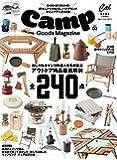キャンプ・グッズ・マガジン Vol.2: ATMムック (ATM MOOK)