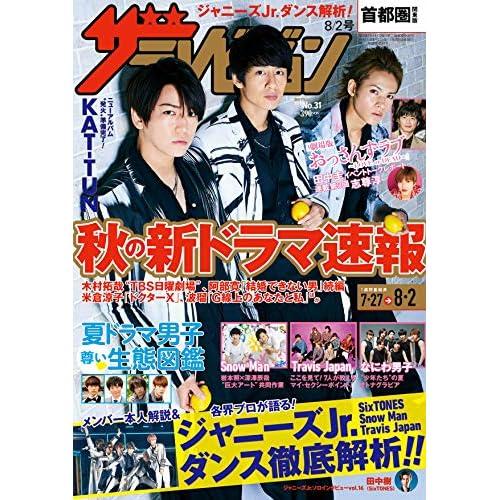 ザテレビジョン 2019年 8/2号 表紙画像