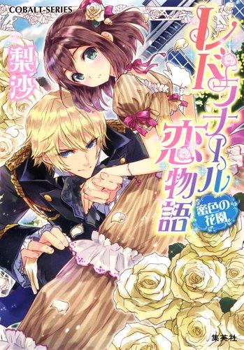 レドラナール恋物語―蜜色の花園 (コバルト文庫)