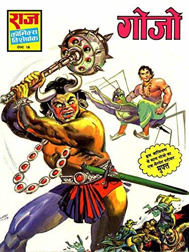 Online Hindi Comics Pdf