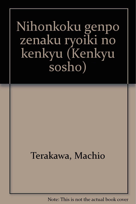 日本国現報善悪霊異記の研究 (研...