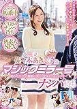 佐々木あき 人妻36歳 マジックミラー号 ナンパ待ち [DVD]