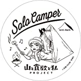 山と食欲と私 × tent-Mark DESIGNS テンマクデザイン コラボ ステッカー 【ソロキャンパー】