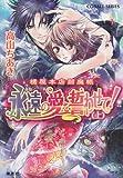 To let swear eternal love! (Top) Tachibanaya head office Enma Book (Tachibanaya head office Enma book series) cobalt (Novel) ISBN: 4086016079 (2012) [Japanese Import]