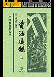 资治通鉴(第三分册)(中华经典普及文库) (中华书局出品)