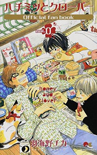 ハチミツとクローバー Official fan book vol.0