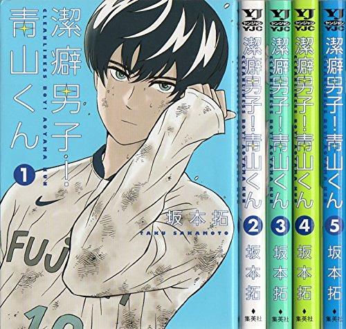 潔癖男子!青山くん コミック 1-5巻セット (ヤングジャンプコミックス)