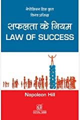 Law  of Success Paperback
