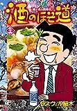 酒のほそ道(34) (ニチブンコミックス)