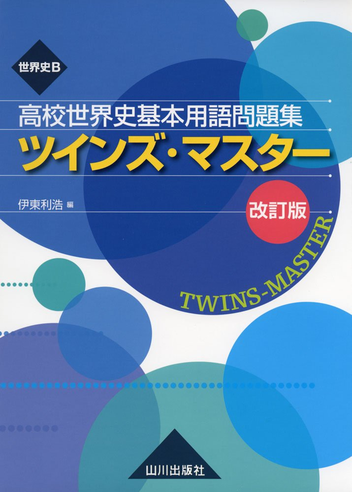 世界史のおすすめ参考書・問題集『高校世界史基本用語問題集 ツインズマスター』