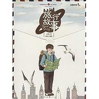 旅行故事/绘心坊系列/知音漫客丛书