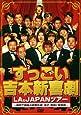 すっごい吉本新喜劇LA&JAPANツアー ~最初で最後の豪華共演!漫才・落語に新喜劇~ [DVD]