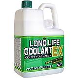 古河薬品工業(KYK) ロングライフクーラント 95% EX 2L 緑 [HTRC3]