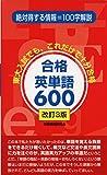 合格英単語600―東大入試でも、これだけで十分合格