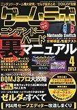 ゲームラボ 2017年 04 月号 [雑誌]