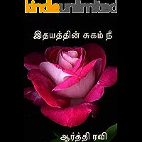 இதயத்தின் சுகம் நீ: Idhayathin Sugam Nee (Tamil Edition)