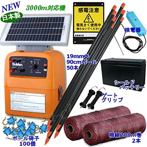 スイデン(Suiden)最新型ソーラー電気柵200m×2段張りフルセット!イノシシ鹿対策!SEF-100-4W B018V4L0W8
