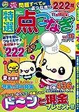 特選点つなぎ Vol.16